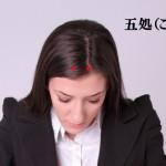 頭のツボ大辞典:「五処(ごしょ)」の位置と効能