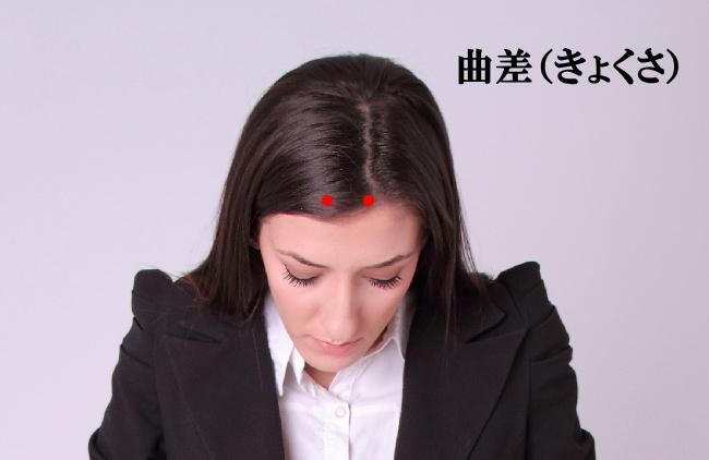 曲差(きょくさ)