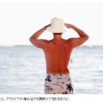 取材協力「webR25」:海水に日差し! 海水浴は頭皮に要注意!?