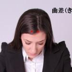 頭のツボ大辞典:「曲差(きょくさ)」の位置と効能
